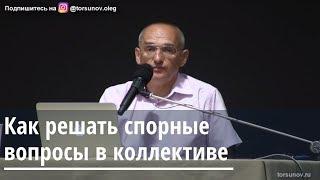 Торсунов О.Г.  Как решать спорные вопросы в коллективе