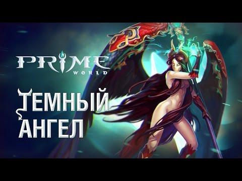 видео: prime world Гайд Ангел