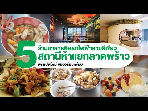 5 ร้านอาหารติดรถไฟฟ้าสายสีเขียว (สถานีห้าแยกลาดพร้าว) ร้านเด็ดเพียบ!