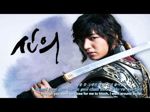 [Eng, Rom & Kor] Shin Yong Jae - Because My Steps Are Slow (걸음이 느려서) Faith OST