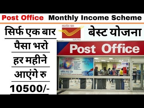 Post Office Monthly Income Scheme IN HINDI || हर महीने आएंगे रु 10500/- POMIS