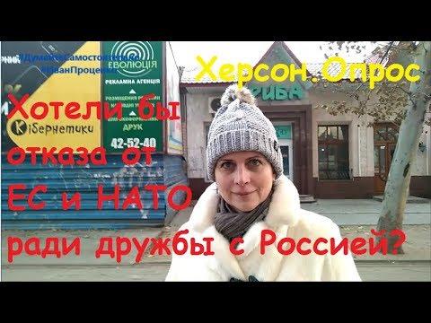 Херсон Хотели бы отказа от ЕС и НАТО ради дружбы с Россией? Соц опрос Иван Проценко