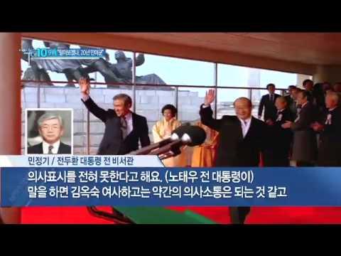 """""""20년 만이군"""" 전두환, 투병 중인 노태우 만나_채널A_뉴스TOP10"""