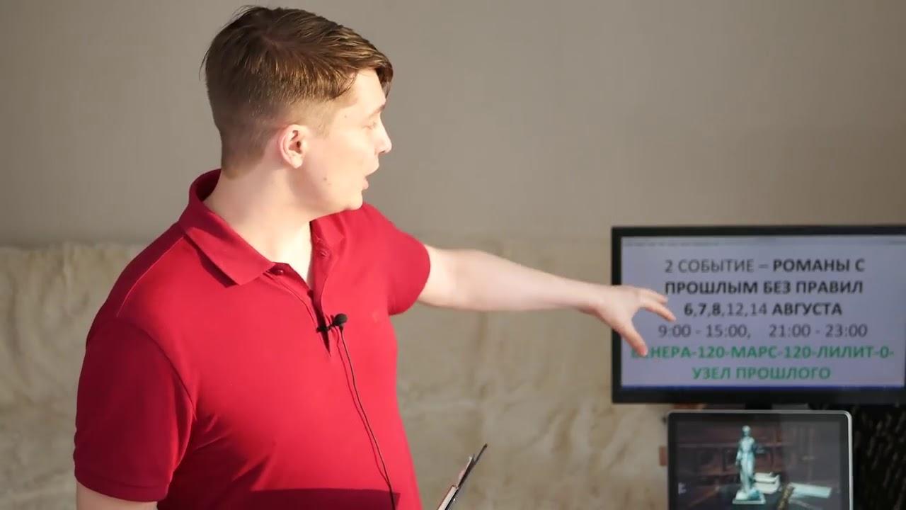 Весы. Гороскоп на август 2018. Событие 2. 6,7,8, 12,14 августа