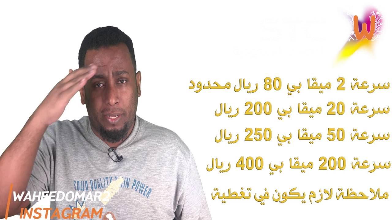 اسعار النت الارضي في السعودية من أس تي سي