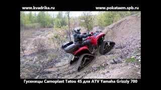 Yamaha Grizzly 700 на гусеницах Camoplast Tatou 4S(Kvadrika Club http://www.kvadrika.ru Продажа, ремонт и обслуживание квадроциклов CFMOTO и YAMAHA GRIZZLY 700. Запчасти, тюнинг, аксессу..., 2013-09-23T23:42:53.000Z)