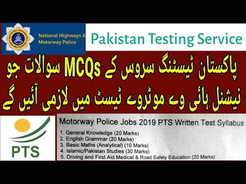 Motorway Police PTS MCQs Test Preparation 2019 Syllabus l