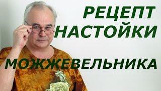 Настойка можжевельника - два рецепта / Рецепты настоек / Самогон Саныч