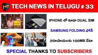 Tech News in Telugu # 33: Oneplus 3t Oreo Update, MIUI9, Iphone Dual Sim
