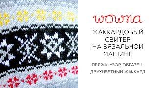 Жакардовий светр на в'язальної машині | Пряжа, шаблон, зразок, двоколірний жаккард