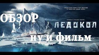 """ФИЛЬМ """"ЛЕДОКОЛ"""" ОБЗОР БЕЗ СПОЙЛЕРОВ"""