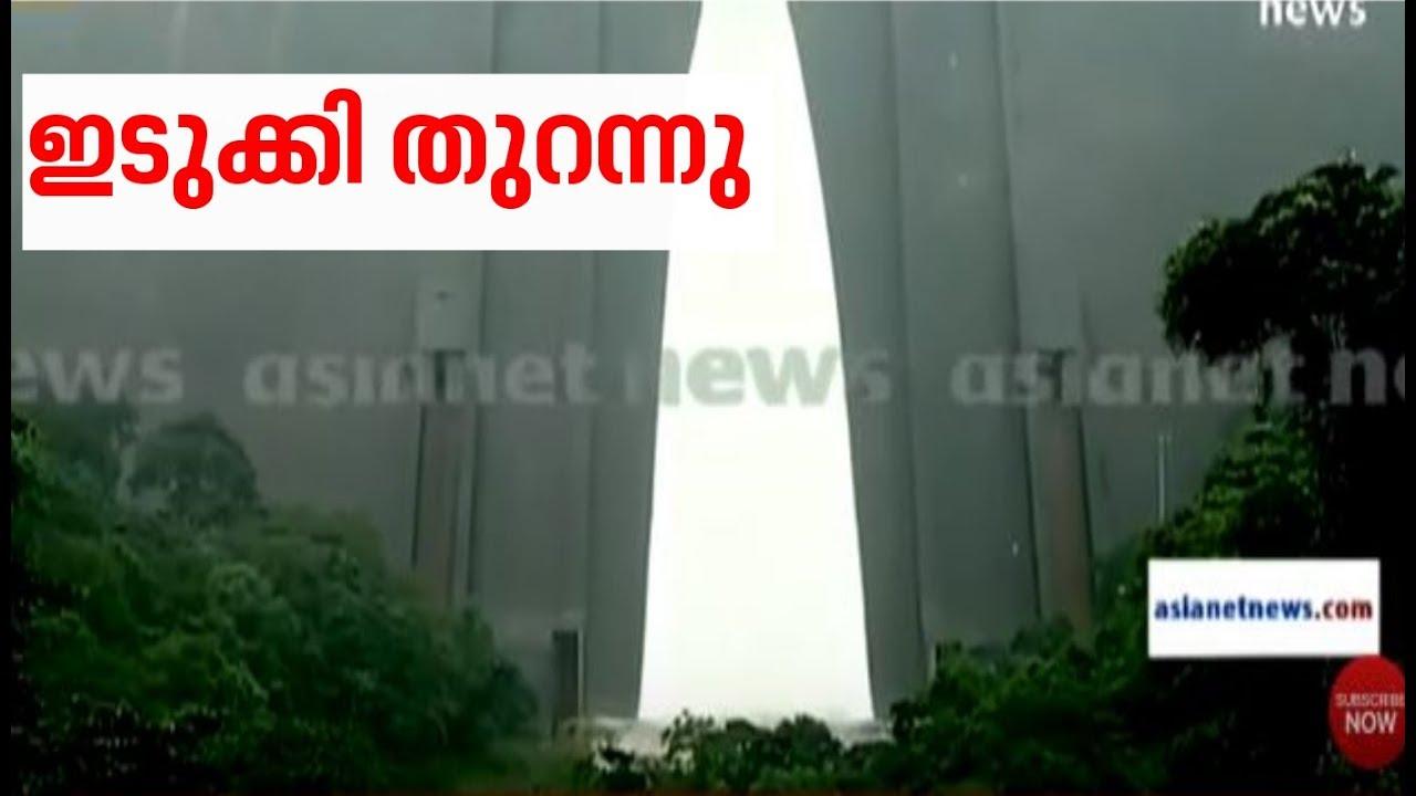 Idukki dam shutters opened, alert issued in Kerala | 26 വര്ഷത്തിനു ശേഷം വീണ്ടും ഇടുക്കി ഡാം തുറന്നു
