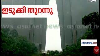 Idukki dam shutters opened, alert issued in Kerala   26 വര്ഷത്തിനു ശേഷം വീണ്ടും ഇടുക്കി ഡാം തുറന്നു
