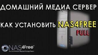 Как установить Nas4Free Full Домашний медиа сервер Домашнее хранилище