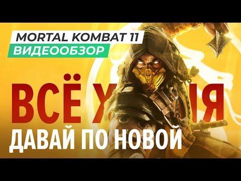 Обзор игры Mortal Kombat 11