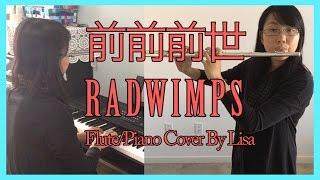 前前前世/RADWIMPS『君の名は。/你的名字。』主題歌(ピアノ/フルート カバー)(Piano/Flute Cover)【Lisa音樂Cover 01】