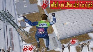 فلم ببجي موبايل : قفزت من اعلى مكان في العالم سبب !!؟ 🔥😱