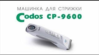 Codos CP-9600 машинка для стрижки шерсти животных (собак, кошек, кроликов)(http://www.smileydog.ru В магазине