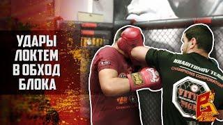 Удары локтя в обход блока. Тайский бокс для ММА.