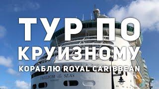 ВИДЕО-ТУР ПО КРУИЗНОМУ ЛАЙНЕРУ FREEDOM OF THE SEAS | ROYAL CARIBBEAN | КАРИБСКИЙ КРУИЗ