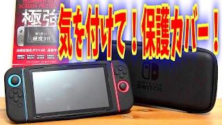 ニンテンドースイッチを保護するアクセサリー☆画面保護 極強 9Hガラスフィルム シリコンカバー スマートポーチEVA Nintendo switch thumbnail