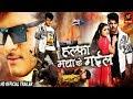 Halfa Macha Ke Gail | Official Trailer | Raghav Nayyar & Shipra Gaur | Superhit Bhojpuri 2018