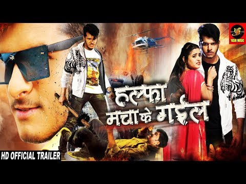 Halfa Macha Ke Gail   Official Trailer   Raghav Nayyar & Shipra Gaur   Superhit Bhojpuri 2018