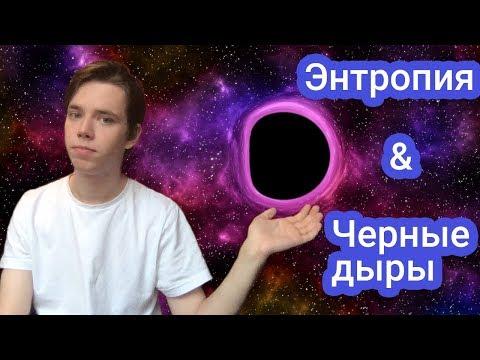 Энтропия. Энергия и смерть вселенной.из YouTube · Длительность: 7 мин47 с