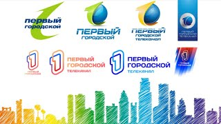 Всё оформление калининградского телеканала Первый городской телеканал 2009 н в