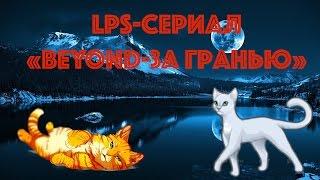 LPS-СЕРИАЛ