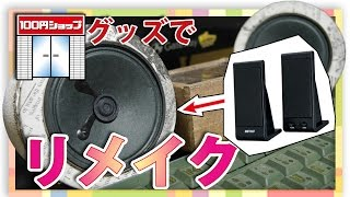 【DIY】パソコン用スピーカーをカスタマイズ! パソコン 検索動画 30