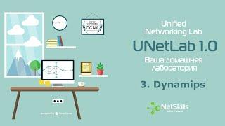 3.Курс UNetLab. Dynamips