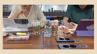 [Study with me] 👩🏻⚕️의대생 동생과 👩🏻⚖️로스쿨생 언니의 스터디윗미💡(백색소음/Real Time)