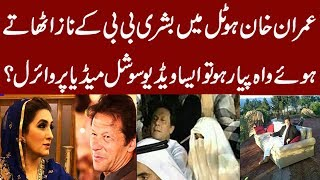 Breaking News Imran Khan Bushra Bibi In Hotel in Urdu/Hindi