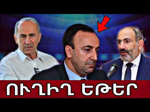 Հրայր Թովմասյանը Շտապ Մտավ ուղիղ եթեր