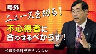 解説:松田政策研究所 代表 松田学 <主な内容> ・民法「懲戒権」は必...