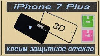 Як наклеїти захисне скло 3D на iPhone 7 Plus