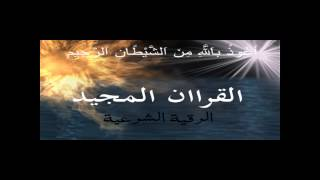 Cure of Black Magic, Evil Eye, Jinn Posession -- Ahmad Al-Ajmi  الرقیة الشرعیة