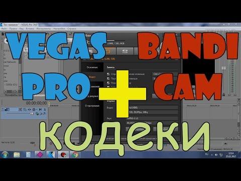 Bandicam видео не открывается в Vegas Pro ! Как исправить? Установка кодеков!