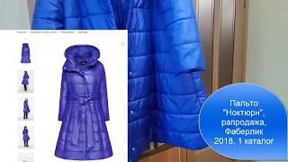 Пальто Ноктюрн на распродаже по 1 каталогу фаберлик 2018