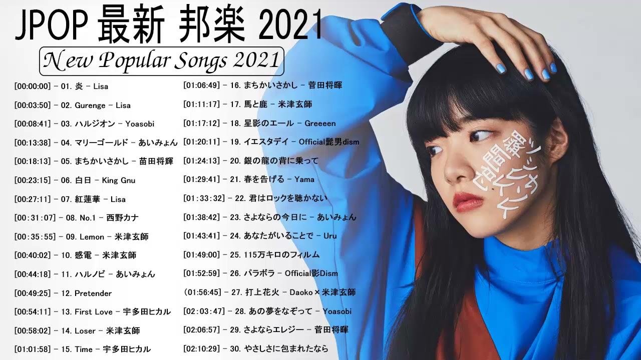 曲 2021 ヒット