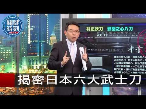揭密日本六大武士刀 劉燦榮 20150818-4 關鍵時刻
