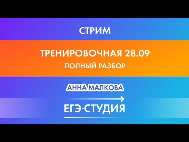 Стрим Разбор Тренировочной по математике 28 сентября 2021! Анна Малкова