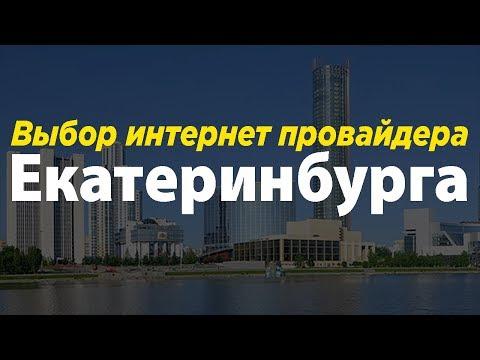 Какой провайдер выбрать в Екатеринбурге