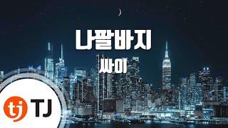 [TJ노래방] 나팔바지 - 싸이 (NAPAL BAJI - PSY) / TJ Karaoke
