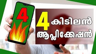 Top 4 Best Android Apps 2019 || MALAYALAM || COMPUTER AND MOBILE TIPS