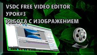 VSDC VIDEO EDITOR - изображения