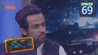 Qabe Goftogo - Ep.69 /  قاب گفتگو - قسمت شصت و نهم