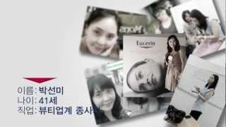 박선미, 41, 유세린과 함께 윤기나고 촉촉한 피부로 Thumbnail
