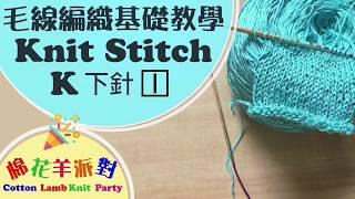 下針 Knit Stitch /K - 慢動作教學(右手持線)【棉花羊派對】_毛線編織基礎技巧教學
